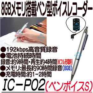 IC-P02(ペンボイスS)【ボイスレコーダー】 【ICレコーダー】【キヨラカ】 【送料無料】