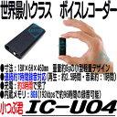 IC-U04(小つぶ君)【ボイスレコーダー】 【ICレコーダ】 【集音器】 【キヨラカ】