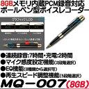 MQ-007(8GBモデル) 【ボイスレコーダー】 【ICレコーダー】 【ベセトジャパン】【BESETO JAPAN】 【送料無料】