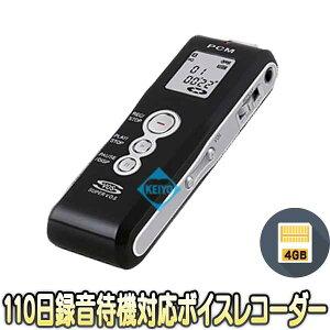 MR-1000(4GB)【4GBメモリ内蔵連続録音待機110日対応小型ボイスレコーダー】 【ICレコーダー】 【ベセトジャパン】【BESETOJAPAN】 【送料無料】