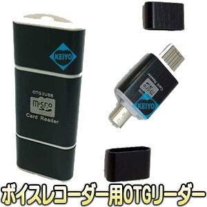 OTG-01【OTG対応microSDカードリーダー】 【ボイスレコーダー】 【ICレコーダ】 【ベセトジャパン】 【BESETO JAPAN】 【メール便送料無料】