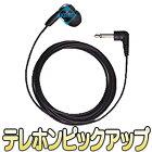 TEL-100【テレフォンピックアップ】【電話録音アダプター】