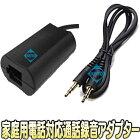 TEL-200【ベセトジャパン製ボイスレコーダー用電話録音用アダプター】