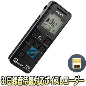 TOP-10(8GB)【8GBメモリ内蔵超小型ボイスレコーダー】【ICレコーダー】 【ベセトジャパン】【BESETOJAPAN】 【送料無料】