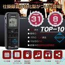 TOP-10【8GBメモリ内蔵超小型ボイスレコーダー】【ICレコーダー】 【ベセトジャパン】【BESETOJAPAN】 【送料無料】