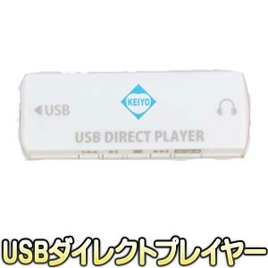 UDP-001 【ボイスレコーダー用ダイレクトプレイヤー】 【ボイスレコーダー】 【ICレコーダ】 【ベセトジャパン】 【BESETO JAPAN】 【ゆうパケット便送料無料】