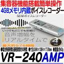 VR-240AMP【4GBメモリ内蔵集音器機能搭載ボイスレコーダー】 【ICレコーダー】 【ベセドジャパン】【BESETOJAPAN】
