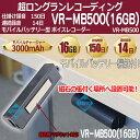 VR-MB500(16GB)【16GBメモリ内蔵音声検知機能搭載ボイスレコーダー】 【ICレコーダ】 【ベセトジャパン】 【BESETO JAPAN】 【送料無…