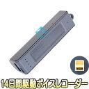 VR-MB500N(16GB)【16GBメモリ内蔵音声検知機能搭載ボイスレコーダー】 【ICレコーダ】 【ベセトジャパン】 【BESETO JAPAN】 【送料無…