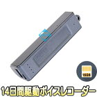 VR-MB500N(16GB)【16GBメモリ内蔵150日録音待機対応ボイスレコーダー】