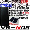 VR-N05【連続録音待機55日間対応ボイスレコーダー】 【ICレコーダ】 【ベセトジャパン】 【BESETO JAPAN】