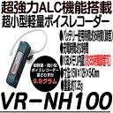 VR-NH100【超小型軽量ボイスレコーダー】 【ICレコーダ】 【ベセトジャパン】 【BESETO JAPAN】 【送料無料】