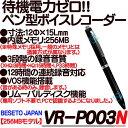 VR-P003N(256MB)【ボイスレコーダー】 【ICレコーダ】 【ベセトジャパン】 【BESETO JAPAN】 【送料無料】