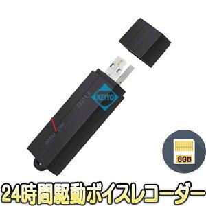 VR-U30(8GB)【8GBメモリ内蔵音声検知機能搭載ボイスレコーダー】 【ICレコーダ】 【ベセトジャパン】 【BESETO JAPAN】 【送料無料】