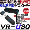 VR-U30(8GB)【8GBメモリ内蔵音声検知機能搭載ボイスレコーダー】 【ICレコーダ】 【ベセトジャパン】 【BESETO JAPAN】 【ゆうパケッ…