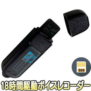 VR-U40(8GB)【8GBメモリ内蔵音声検知機能搭載ボイスレコーダー】 【ICレコーダ】 【ベセトジャパン】 【BESETO JAPAN】 【送料無料】