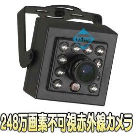 ASC-AHD1080IRB【不可視赤外線LED搭載248万画素フルハイビジョン小型防犯カメラ】 【防犯カメラ】【監視カメラ】【送料無料】