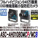 ASC-AHD1080MCP/MCB【屋内用248万画素フルハイビジョン小型防犯カメラ】 【防犯カメラ】【監視カメラ】【送料無料】