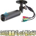 ASC-HB1080MSC【屋外防雨型248万画素フルハイビジョンバレット型カメラ】 【防犯カメラ】【監視カメラ】【送料無料】
