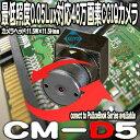 CM-D5【マイクロサイズCCIQカラーカメラ】【ポリスブック】 【PoliceBook】 【サンメカトロニクス】 【送料無料】 【あす楽】