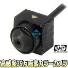 CM-D6【サンメカトロニクス製高感度マイクロサイズカラーCMOSカメラ】