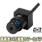 CM-D7【サンメカトロニクス製高感度レンズ交換対応マイクロサイズカラーCMOSカメラ】