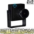 CP-M1【レンズ交換対応500万画素4in1小型防犯カメラ】