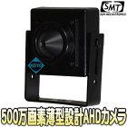 CP-M2【薄型設計500万画素4in1小型防犯カメラ】