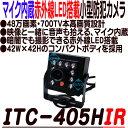 ITC-405HIR 【マイク内蔵レンズ交換対応赤外線付小型防犯カメラ】 【送料無料】