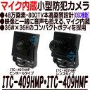 ITC-409HMP・ITC-409HMF【レンズ交換】【防犯カメラ】【マイク内蔵】【送料無料】