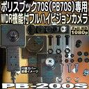 PB-200S【PB70S・PB3500S対応フルハイビジョンカメラ】 【ポリスブック70S】【ポリスブック3500S】 【サンメカトロニクス】 【送料無料…