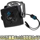 SJC-8305HDP【STARVIS搭載マルチフォーマット仕様小型防犯カメラ】