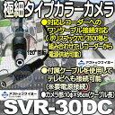 SVR-30DC【極細形状カラー防犯カメラ】【ポリスノート】【ポリスブック】【サンメカトロニクス】 【送料無料】【あす楽】