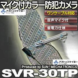 SVR-30TP【マイク付小型防犯カメラ】 【ポリスブック】 【サンメカトロニクス】【送料無料】【あす楽】
