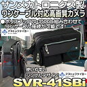 SVR-41SBi【ポリスシリーズ完全対応】 【ポリスビデオ】 【ポリスノート】 【ポリスブック】 【サンメカトロニクス】 【送料無料】 【…
