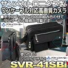SVR-41SBi【サンメカトロニクス】