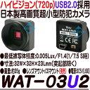WAT-03U2【日本製レンズ交換対応ハイビジョン録画USB2.0採用高画質小型防犯カメラ】 【WATEC】 【ワテック】 【送料無料】
