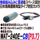 WAT-240E-CB(P3.7)【日本製高画質筒型防犯カメラ】 【WATEC】 【ワテック】 【送料無料】