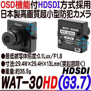 WAT-30HD(G3.7)【HDSDI方式超小型サイズ高画質防犯カメラ】