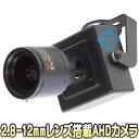 WTW-AM80HJP-4【AHD方式採用265万画素2.8-12mmレンズ搭載小型防犯カメラ】 【監視カメラ】【送料無料】