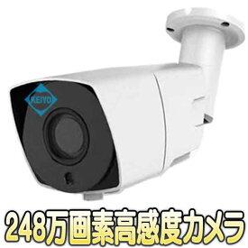 ASC-AHD1080S-VFB【屋外防雨型超高感度248万画素フルハイビジョンバレット型カメラ】 【防犯カメラ】【監視カメラ】【送料無料】