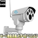 ASIP-1080B-PTZ(64GB)【屋外設置対応Wi-Fi機能搭載光学4倍200万画素PTZネットワークカメラ】 【防犯カメラ】【監視カメラ】【送料無料】