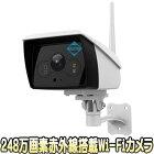 ASIP-1080IRB【Wi-Fi機能搭載248万画素屋外防雨型ネットワークカメラ】