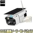 ASIP-1080SRII【屋外設置対応200万画素着脱式ソーラーパネル搭載Wi-Fiネットワークカメラ】 【防犯カメラ】【監視カメラ】【送料無料】
