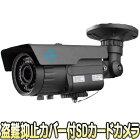 ASW-AHD2200【SDXC128GB対応フルHD録画街頭防犯向けSDカードカメラ】
