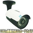ASW-SD1080AHD【MicroSD256GB対応248万画素SDカード録画カメラ】