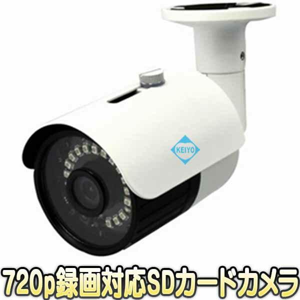 ASW-SD720AHD【屋外設置対応赤外線搭載130万画素SDカードカメラ】 【防犯カメラ】【監視カメラ】【送料無料】 【あす楽】