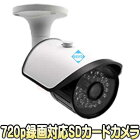 ASW-SD720C【MicroSD32GB対応130万画素SDカード録画カメラ】