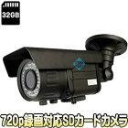 ASW-SD720VFAHD【MicroSD128GB対応130万画素バリフォーカルレンズ搭載SDカード録画カメラ】