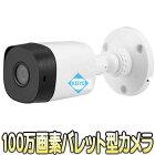 AXC-B1A11【100万画素マルチフォーマット対応IP67準拠赤外線バレット型カメラ】